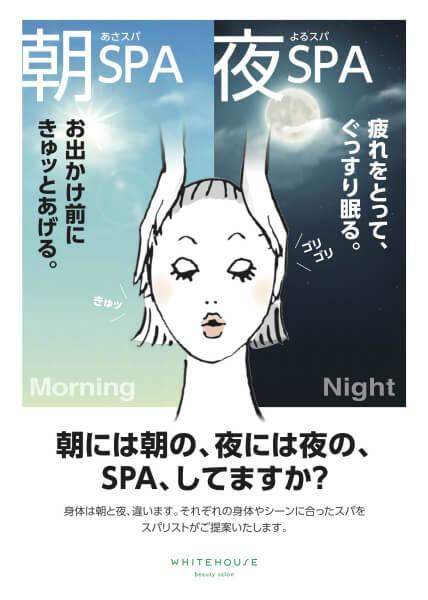 asayoru_spa のコピー .jpg