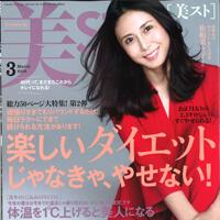 美ST3月号に掲載されています。