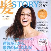 髪STORY2017 掲載されました。